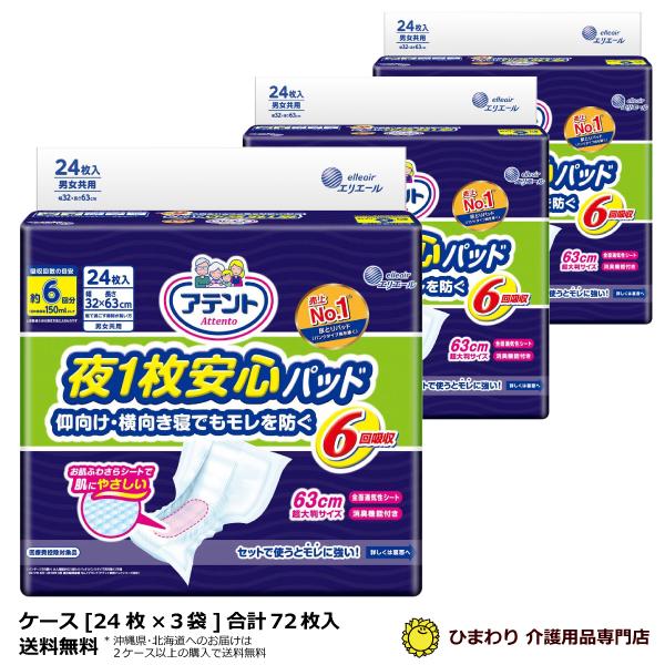 送料無料☆大王製紙 アテント 夜一枚安心パッド 6回吸収 男女共用 ケース合計72枚入(24枚×3袋) | 尿とりパッド 尿取り パット G019451