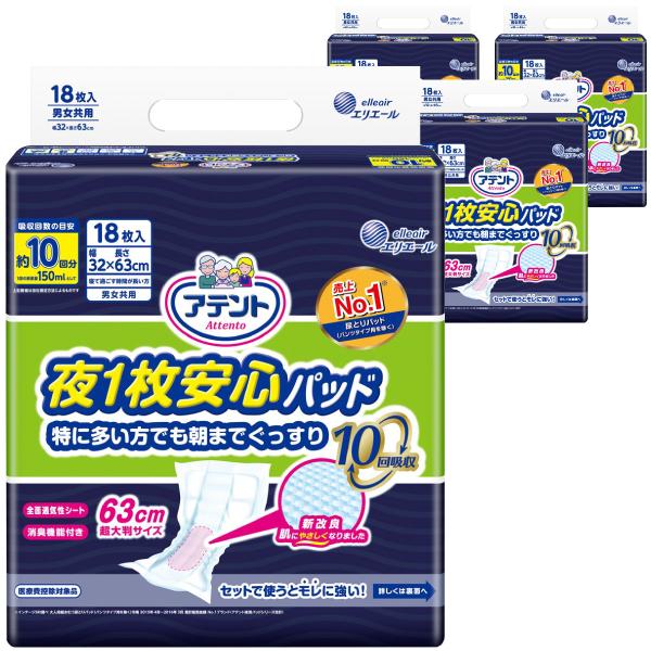 大王製紙 アテント 夜一枚安心パッド 特に多い方でも朝までぐっすり 10回吸収 男女共用 ケース合計72枚入(18枚×4袋) | 尿とりパッド 尿取り パット