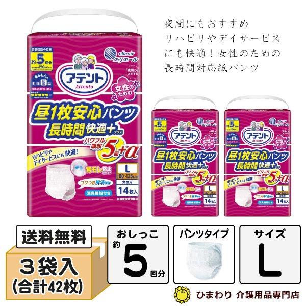 大王製紙 アテント 昼1枚安心パンツ長時間快適プラス 女性用 Lサイズ ケース 14枚×3袋 G002991