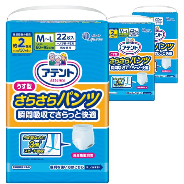 大王製紙 アテント うす型さらさらパンツ 男女共用 M-Lサイズ ケース(合計54枚入[18枚×3袋]) |パンツタイプ 大人用おむつ 紙おむつ