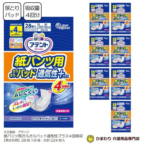送料無料☆大王製紙 アテント 紙パンツ用さらさらパッド 通気性プラス 4回吸収 (市販用) ケース合計224枚入(28枚×8袋)