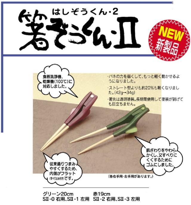 斉藤工業 箸ぞうくん2 [介護用食器]