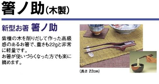 斉藤工業 箸ノ助 (木製 紫檀)[介護用食器]