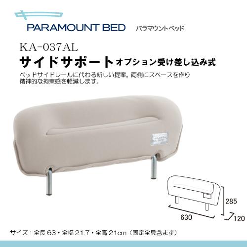 パラマウントベッド サイドサポート オプション受差込式(KA-037AL:ベージュ) K00923