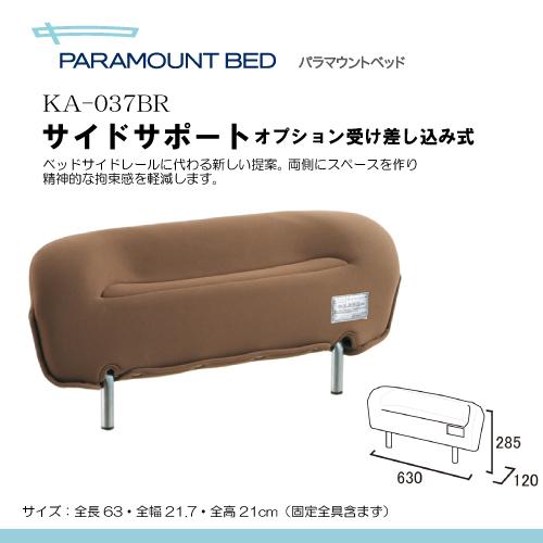 パラマウントベッド サイドサポート オプション受差込式(KA-037BR:ブラウン) K00921