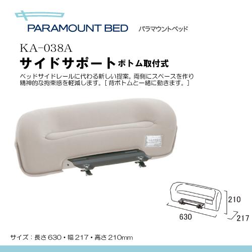 パラマウントベッド サイドサポート ボトム取付式(KA-038A:ベージュ) K00933