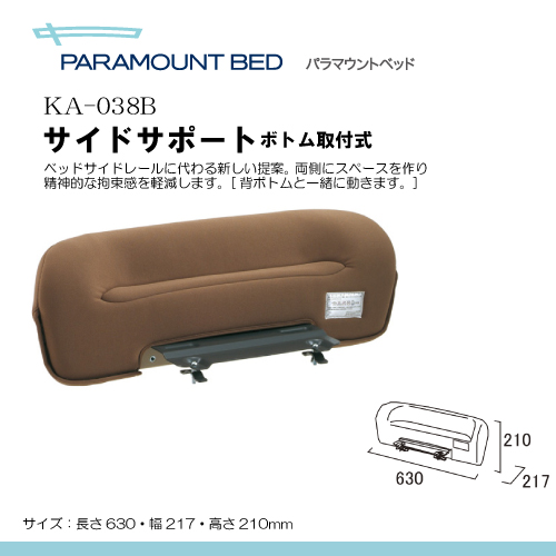 パラマウントベッド サイドサポート ボトム取付式(KA-038B:ブラウン) K00934