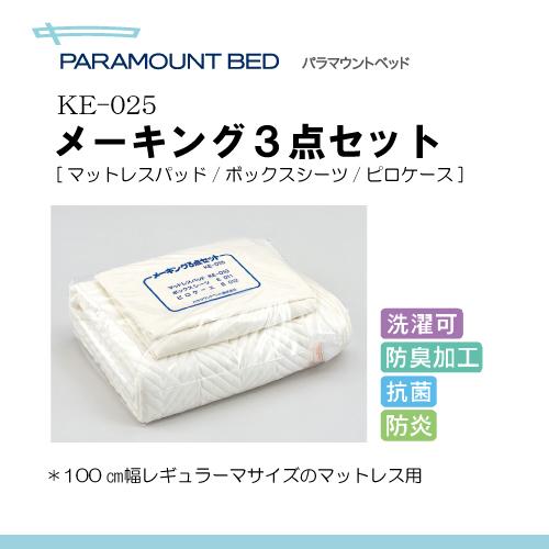 パラマウントベッド ベーシックメーキング3点セット (マットレス幅100cm用) [KE-025] K01034