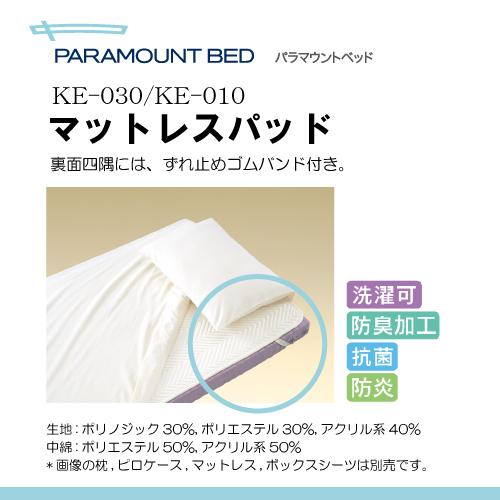 パラマウントベッド ベーシックマットレスパッド (マットレス幅91cm/83cm用) [KE-030/KE-010]