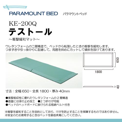 パラマウントベッド 衝撃緩和マット テストール (KE-200Q) K00947