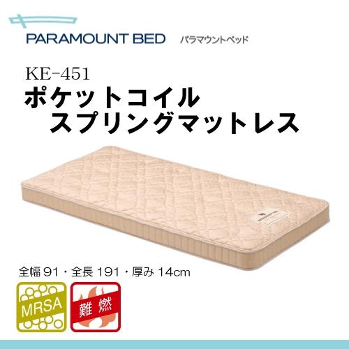 パラマウントベッド ポケットコイルスプリングマットレス 91cm幅(KE-451) K01027