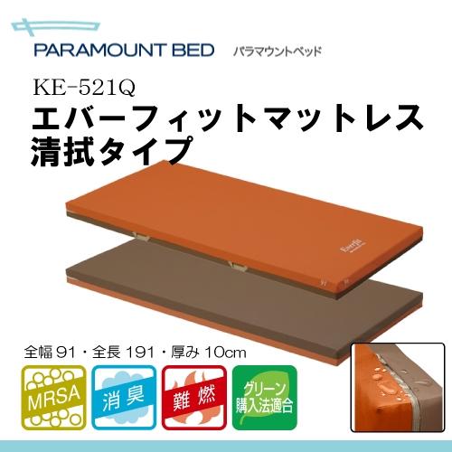 パラマウントベッド エバーフィットマットレス清拭タイプ 91cm幅(KE-521Q) K00925