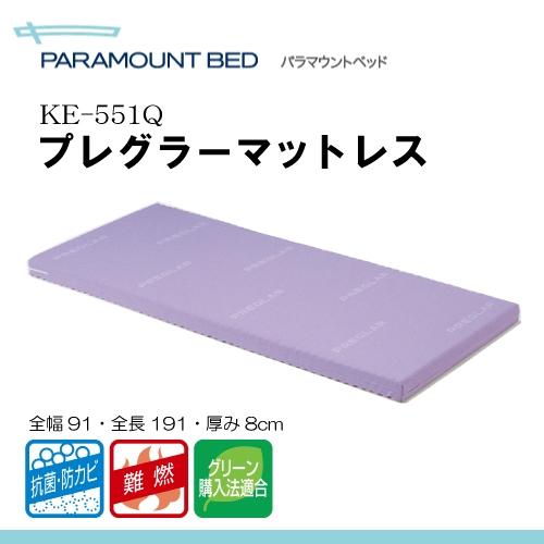 パラマウントベッド プレグラーマットレス 91cm幅(KE-551Q) K01036