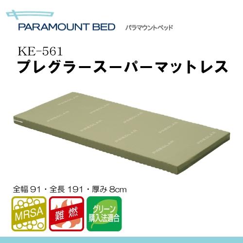 パラマウントベッド プレグラースーパーマットレス 91cm幅(KE-561) K01035