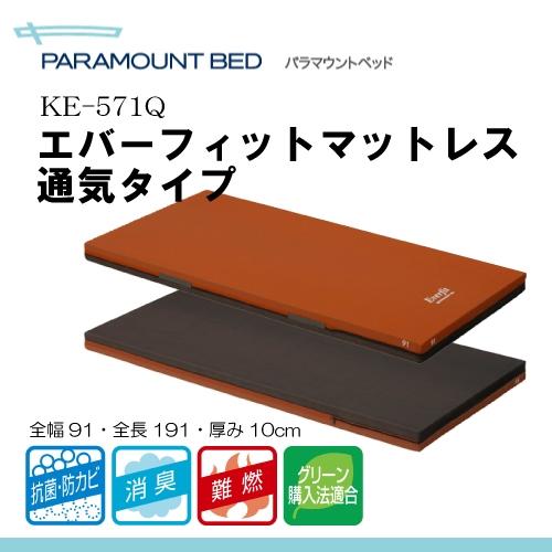 パラマウントベッド エバーフィットマットレス通気タイプ 91cm幅(KE-571Q) K01308