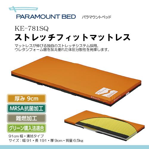 パラマウントベッド ストレッチフィットマットレス清拭タイプ 91cm幅(KE-781SQ) K01448