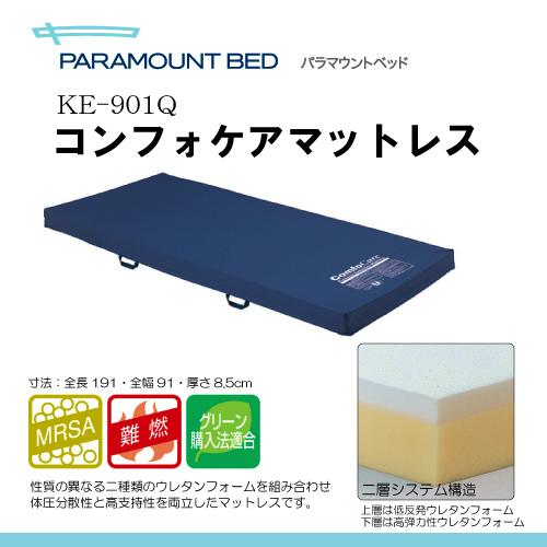 パラマウントベッド コンフォケアマットレス 91cm幅(KE-811) K00844