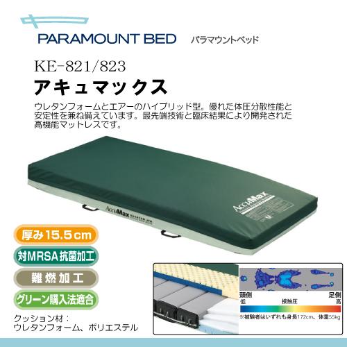 パラマウントベッド アキュマックス 91cm幅(KE-821) K00853