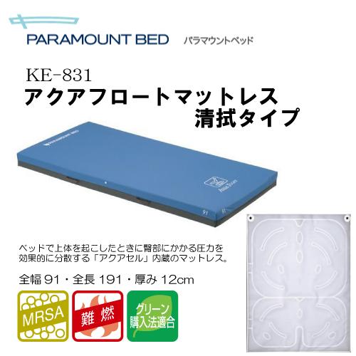 パラマウントベッド アクアフロートマットレス清拭タイプ 91cm幅(KE-831Q) K01014