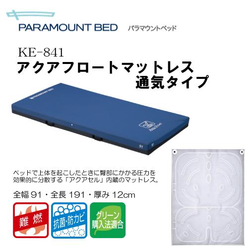 パラマウントベッド アクアフロートマットレス通気タイプ 91cm幅(KE-841Q) K01019