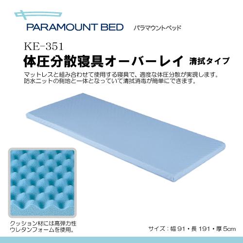 欠品中!納期未定!パラマウントベッド 体圧分散寝具オーバーレイ 清拭タイプ 91cm幅(KE-351) K01374