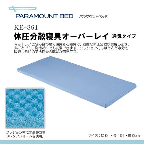 欠品中!納期未定!パラマウントベッド 体圧分散寝具オーバーレイ 通気タイプ 91cm幅(KE-361) K01307