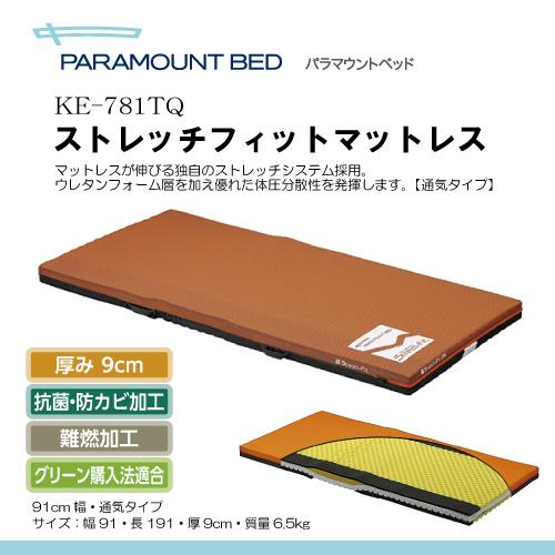 パラマウントベッド ストレッチフィットマットレス通気タイプ 91cm幅(KE-781TQ) K01449