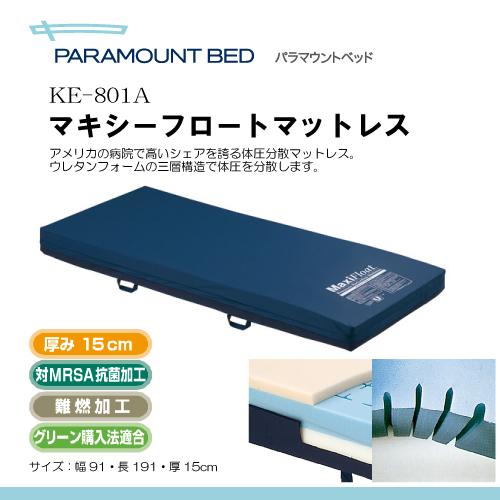 パラマウントベッド マキシーフロートマットレス 91cm幅(KE-801A) K00863