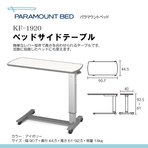 パラマウントベッド ベッドサイドテーブル (KF-1920) カラー:アイボリー色