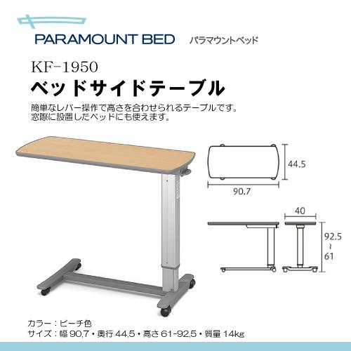 パラマウントベッド ベッドサイドテーブル (KF-1950) カラー:ビーチ色