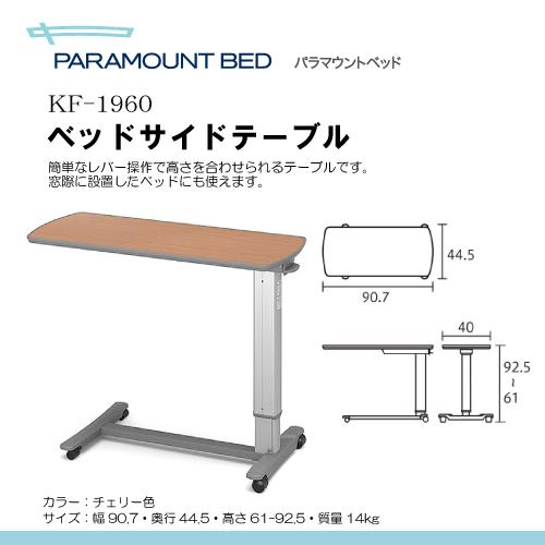 パラマウントベッド ベッドサイドテーブル (KF-1960) カラー:チェリー色