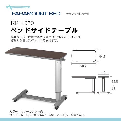 パラマウントベッド ベッドサイドテーブル (KF-1970) カラー:ウォールナット色