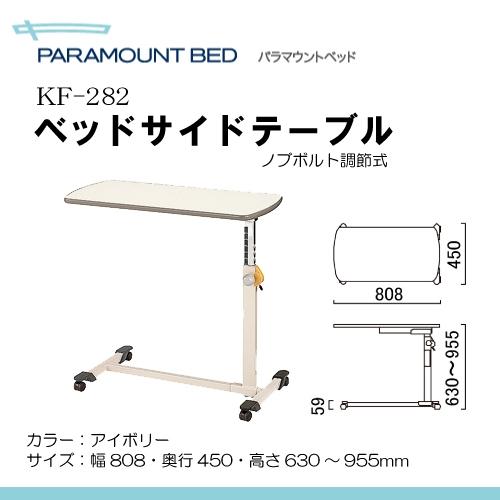 パラマウントベッド ベッドサイドテーブル (KF-282) カラー:ホワイトアイボリー色 K00952