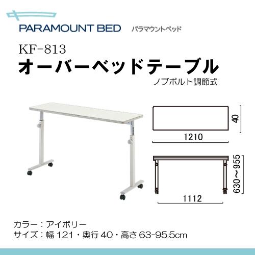 パラマウントベッド オーバーベッドテーブル (KF-813) K00959