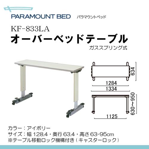 パラマウントベッド オーバーベッドテーブル 移動ロック機構付き[アイボリー] (KF-833LA) K00955