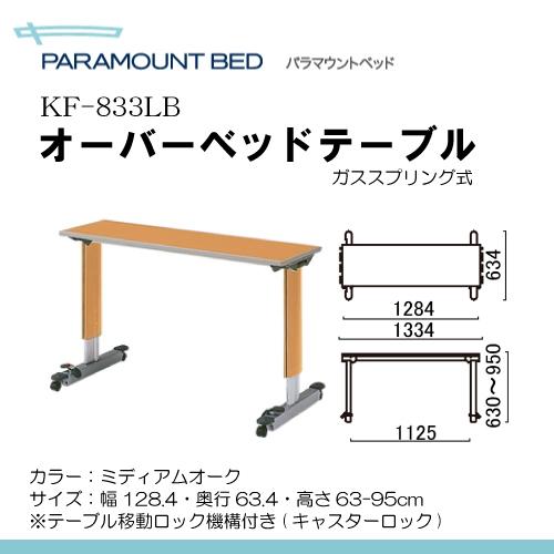 パラマウントベッド オーバーベッドテーブル 移動ロック機構付き[ミディアムオーク] (KF-833LB) K00954