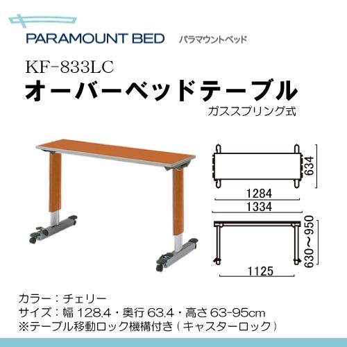 パラマウントベッド オーバーベッドテーブル 移動ロック機構付き[チェリー] (KF-833LC) K00953