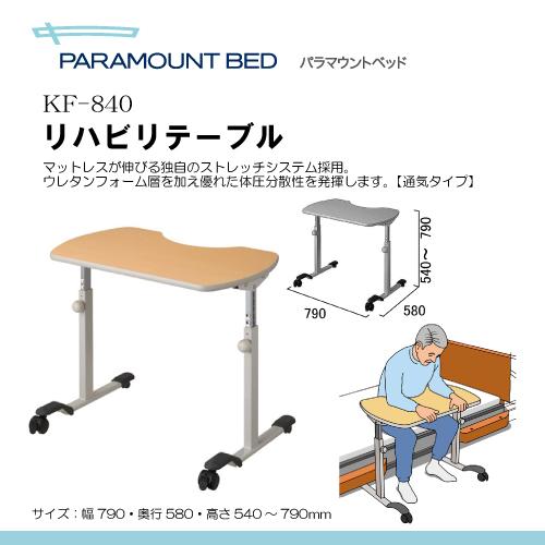 パラマウントベッド リハビリテーブル (KF-840) K00845