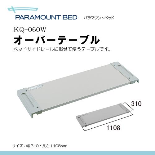 パラマウントベッド オーバーテーブル [マットレス幅100cm用] (KQ-060W) K00962