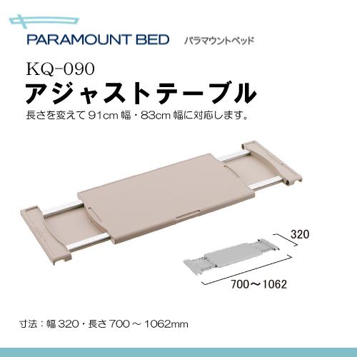 パラマウントベッド アジャストテーブル (KQ-090) K01085