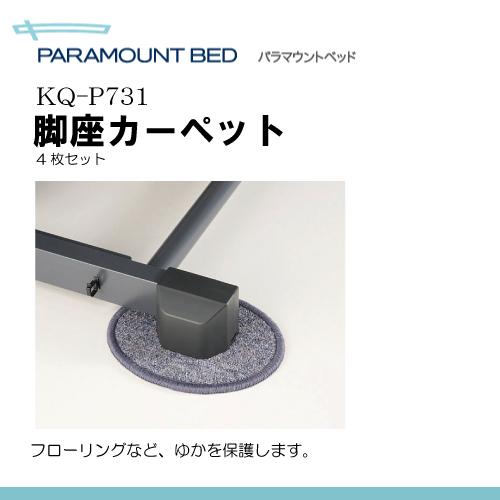 パラマウントベッド 脚座カーペット(4枚組) (KQ-P731) K00859
