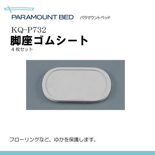 パラマウントベッド 脚座ゴムシート (4枚組) (KQ-P732) K00846