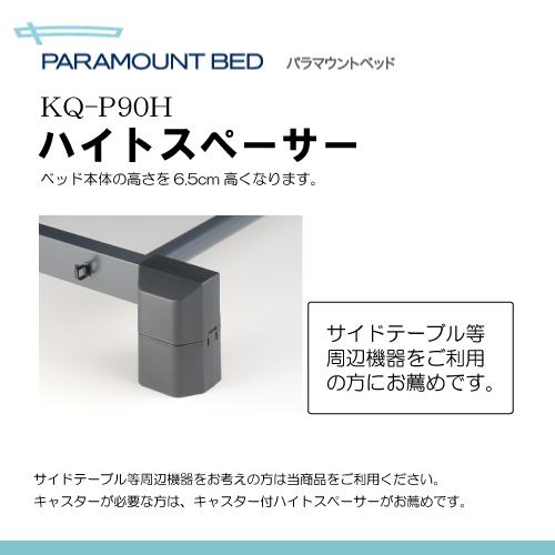 パラマウントベッド ハイトスペーサー(KQ-P90H) K01090 楽匠Sシリーズ専用