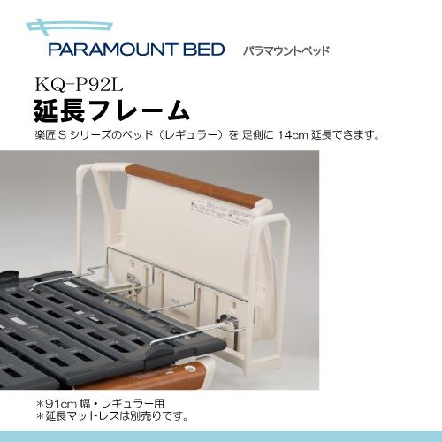パラマウントベッド 延長フレーム(91cm幅用) KQ-P92L [K01018]
