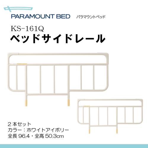 パラマウントベッド ベッドサイドレール(KS-161Q) ホワイトアイボリー K01096