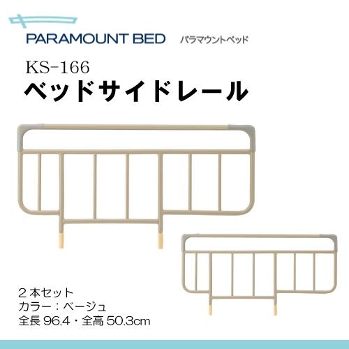 パラマウントベッド ベッドサイドレール(KS-166) ベージュ K01060