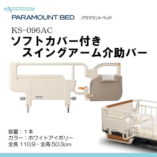 パラマウントベッド ソフトカバー付きスイングアーム介助バー (KS-096AC) K01197