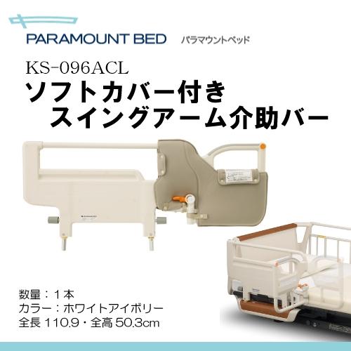 パラマウントベッド ソフトカバー付きスイングアーム介助バー (KS-096ACL) K01010