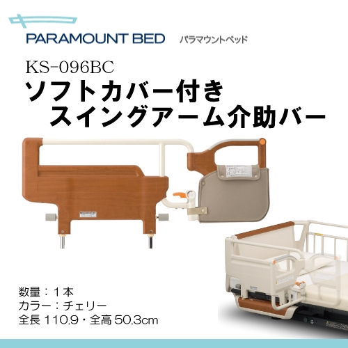 パラマウントベッド ソフトカバー付きスイングアーム介助バー (KS-096BC) K01059