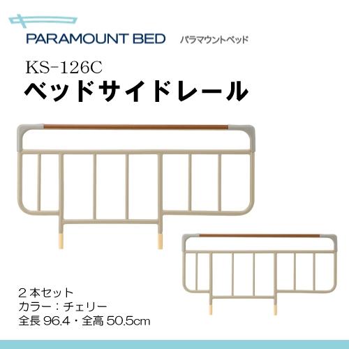 パラマウントベッド ベッドサイドレール(KS-126C) チェリー K01097